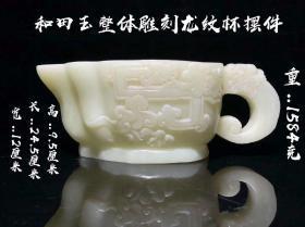 和田玉整体雕刻龙纹杯摆件,整体雕刻,玉质通透白润,摆放端正大气,油润包浆,满工雕刻,完整全品。