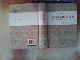 唐诗宋词鉴赏辞典