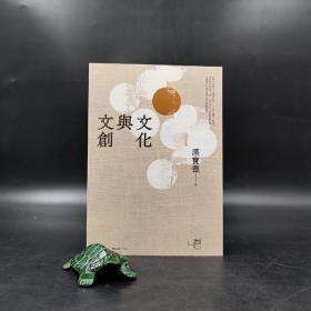 台湾联经版  汉宝德《文化與文創》(锁线胶订)