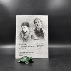 台湾联经版  珀尔·金, 史岱纳 著;林玉华, 蔡荣裕 林心如 译《佛洛伊德:克莱恩论战,1941-1945》(精装)