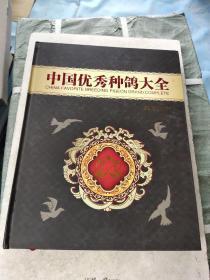 中国优秀种鸽大全《2011》