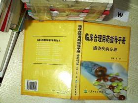 临床合理用药指导手册(感染疾病分册)