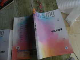 中医护理学(第4版 供本科护理学类专业用 配增值)/全国高等学校教材