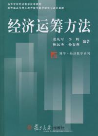 经济运筹方法 张从军 复旦大学出版社