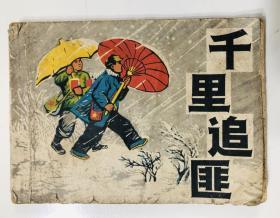 浙江老版60年代连环画 千里追匪