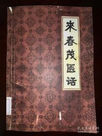 《来春茂医话》(大32开全一册306页)