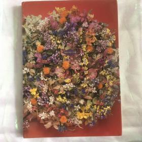 现货安田早叶子 烫花造花书籍 万叶的花