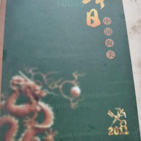今日 中国海关2011