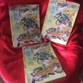 风雷震九州,全三册