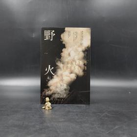 台湾时报版 丹尼尔‧伍卓 著 宋瑛堂 译《野火》