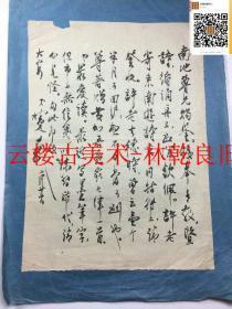 ◆◆◆林乾良旧藏……陶行知学生 李楚材               上款:姚养怡