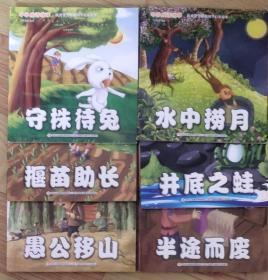 绘本 中华成语故事  6本合售