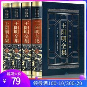 【完整无删减】王阳明全集皮面精装4册