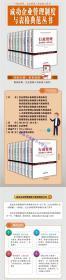 2020年成功企业管理制度与表格典范丛书全套8册 企业管理出版社正版企业管理人员必备工具书 行政管理客户管理企业内控管理人力资源管理营销管理安全管理财务管理供应链管理 附电子版稍改即用