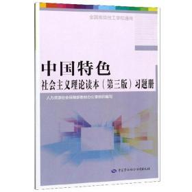 中国特色社会主义理论读本<第三版>习题册(全国高级技工学校通用)