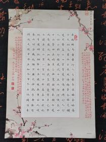 全国硬笔书法小品展参展作品--范治安   甘肃渭源县人  现居西安