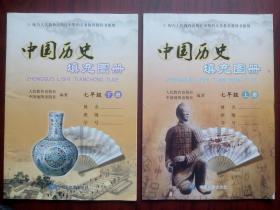 初中中国历史 填充图册 七年级上册,7年级下册,共2本,初中历史 填充图册 2016年第1版