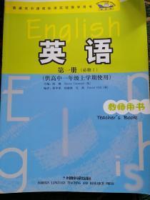 高中英语第一册教师用书-必修1