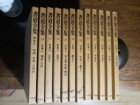 特价处理 书道全集 日本卷 共计12册