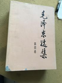 毛泽东选集(第一,二,四卷)