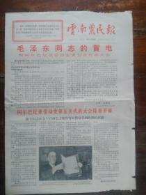 云南农民报 1966年11月5日(1-4版)毛主席致阿尔巴尼亚的贺电,蔡永祥杭州钱塘江救红卫兵列车