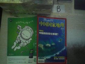 中国国家地理2007 12   ..