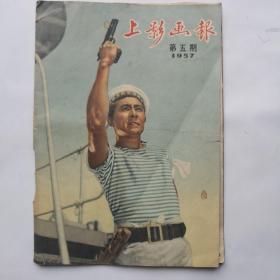 上影画报,1957-5