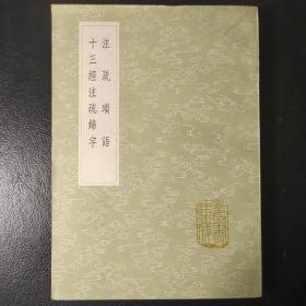 注疏琐语 十三经注疏锦字(全一册) 丛书集成初编