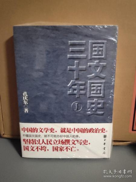 国文国史三十年 1