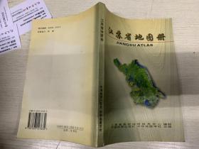 江苏省 地图册