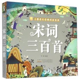 儿童成长经典阅读宝库:宋词三百首 /安韶