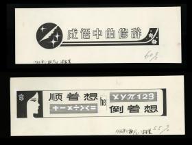原稿13号——冯光美题图原稿2张,尺寸约21*7厘米,发表在中学生杂志。100元。