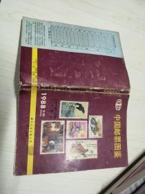 中国邮票图鉴 1988年版