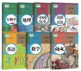 2021人教版初中7七年级初一上册上学期课本/教材/教科书全套7本