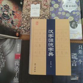 汉字源流字典(语文出版社)