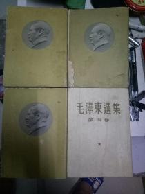 毛泽东选集(1-4四卷·竖版·繁体 第一卷为华东重印第二版,第二、三、四卷为北京一版上海一印 )