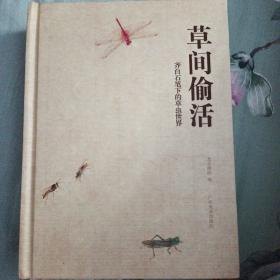 草间偷活:齐白石笔下的草虫世界+齐白石文集2册合售