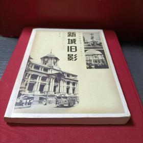 老广州影像馆·老叶看广州:新城旧影