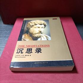世界名著典藏系列:沉思录(中英对照文全译本)