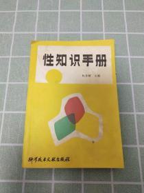 性知识手册