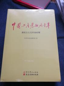 中国共产党的九十年(共3本)未开封