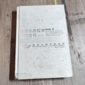德国古典哲学逻辑进程(修订版)