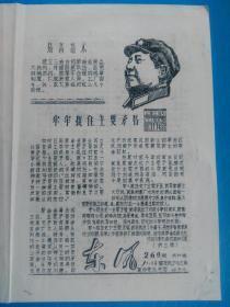 文革小报《东风》第260期 1968年9月4日(1-4版)手工刻写、油印  王效禹讲话