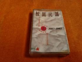 磁带《校园民谣》(1)【1983--1993】