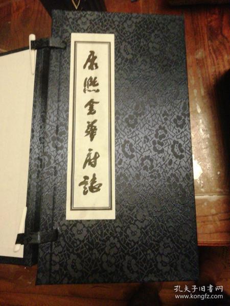 康熙金华府志(2函14册.宣统元年手抄本)