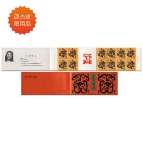 SB15戊辰年 1988龙年小本邮票 第一轮十二生肖邮票龙小本票 全品