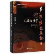 全新正版易学经世真诠 李顺祥 著 中国哲学