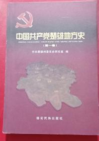 中共楚雄地方史