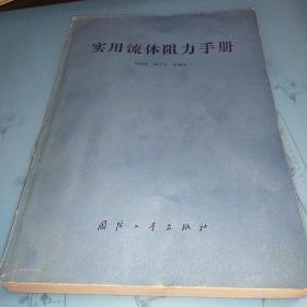 实用流体阻力手册 1985年一版一印