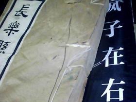 长乐县志【1】油印本